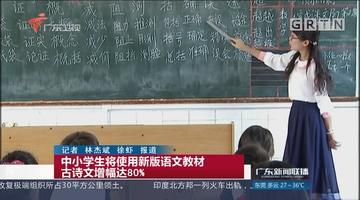 中小学生将使用新版语文教材 古诗文增幅达80%