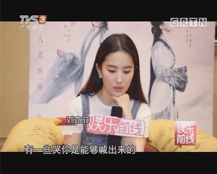 刘亦菲:不能够忍受一个表现不好的自己