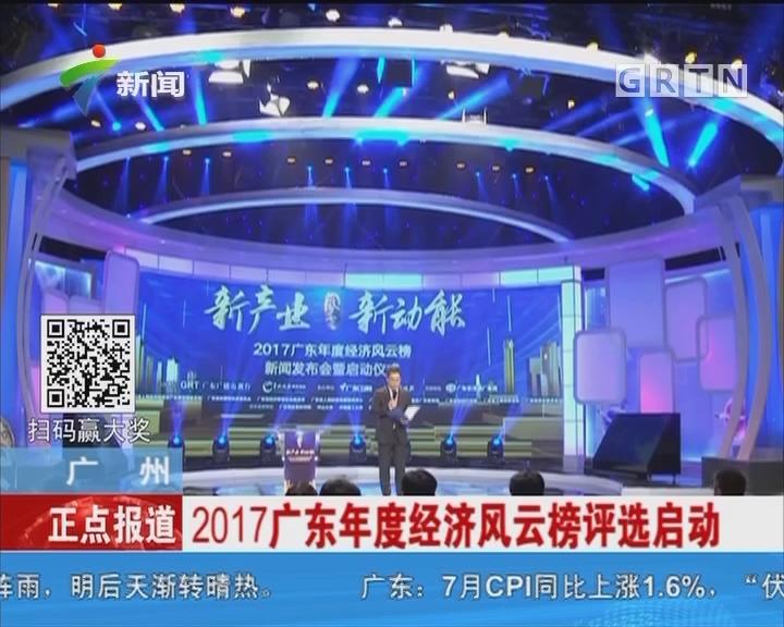 广州:2017年度经济风云榜评选启动