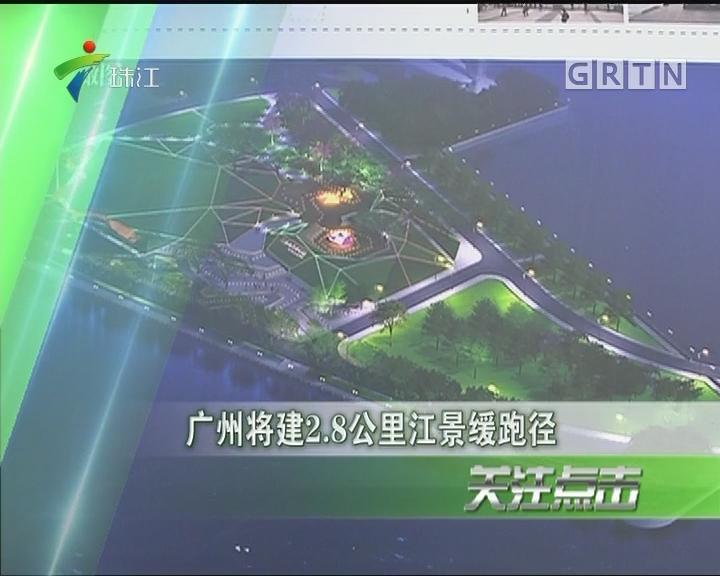 广州将建2.8公里江景缓跑径