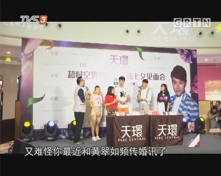 萧正楠来广州陪粉丝过七夕 自曝会把求婚的机会让给黄翠如