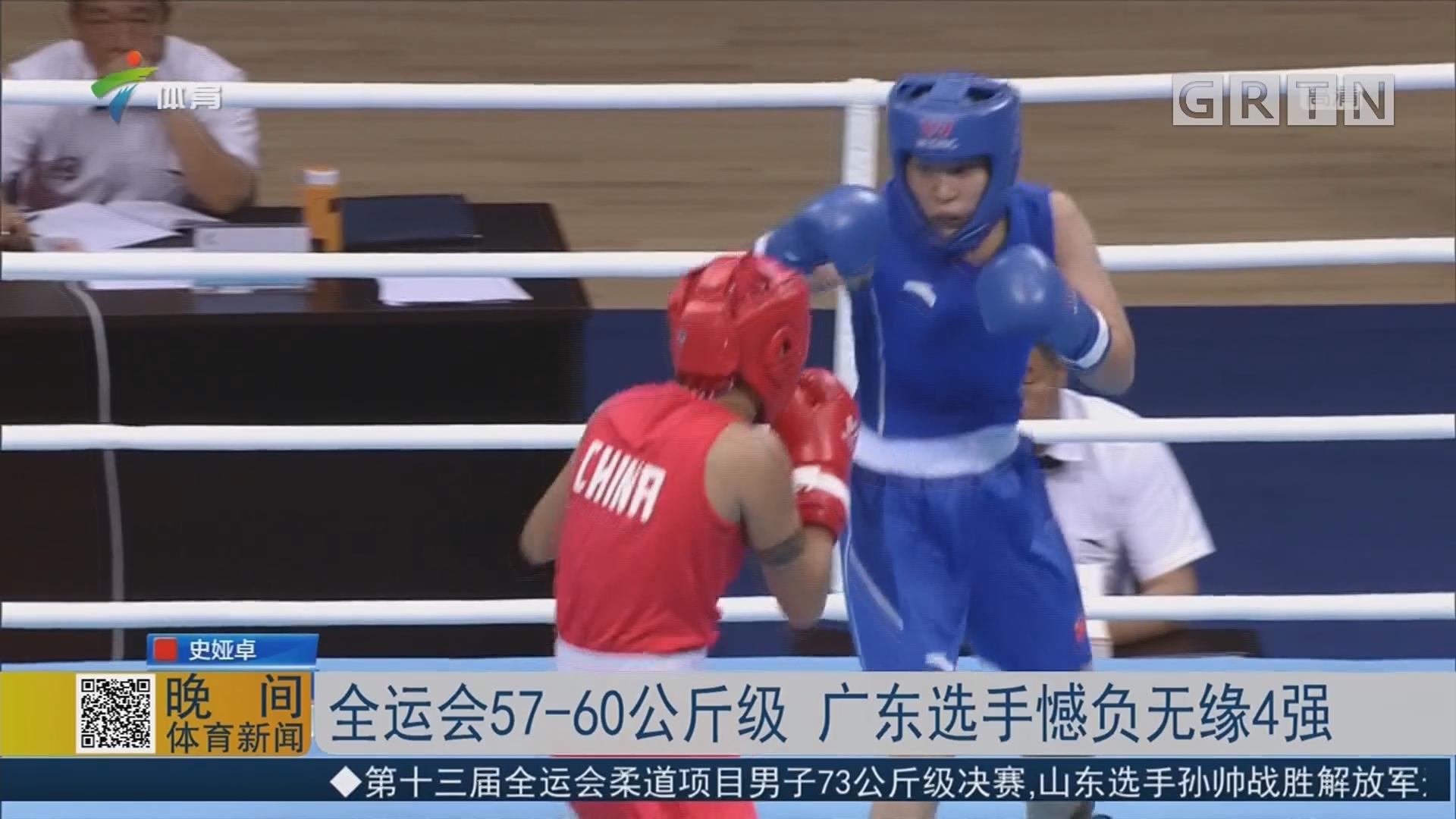 全运会57—60公斤级 广东选手憾负无缘4强