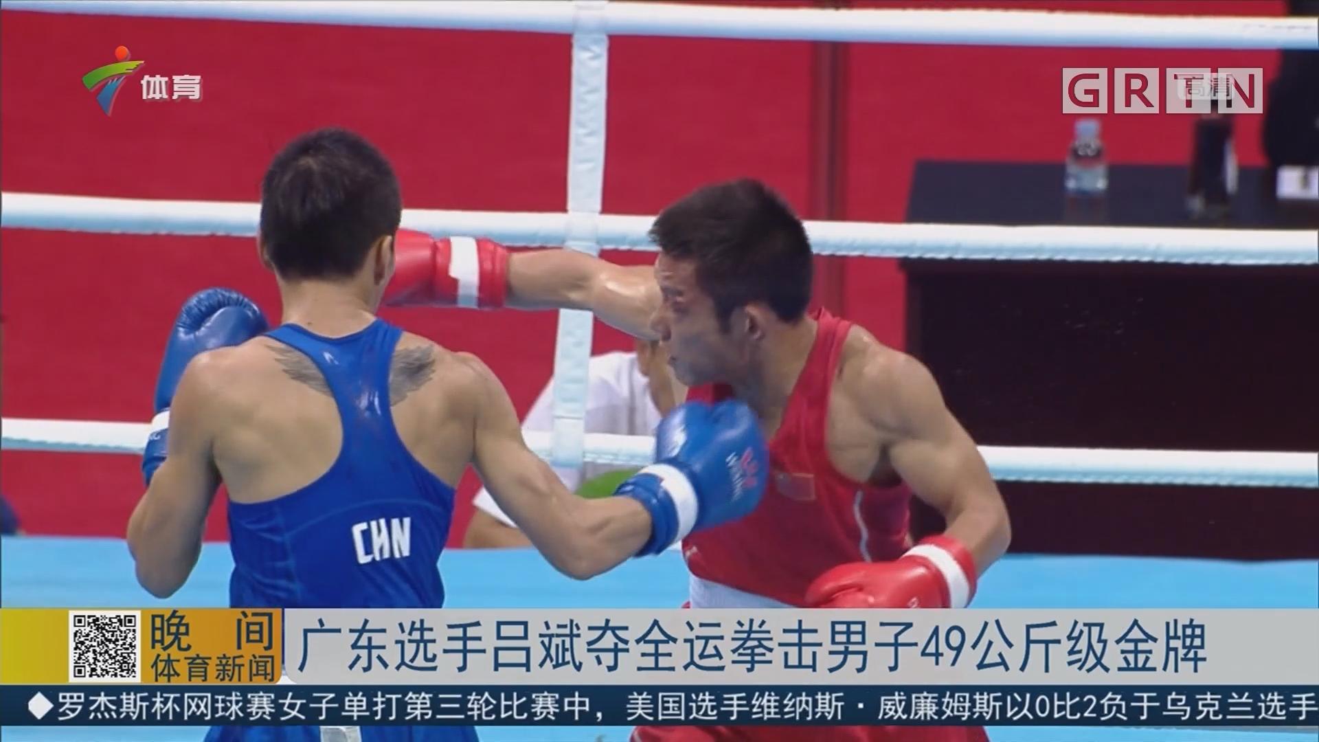 广东选手吕斌夺全运拳击男子49公斤级金牌