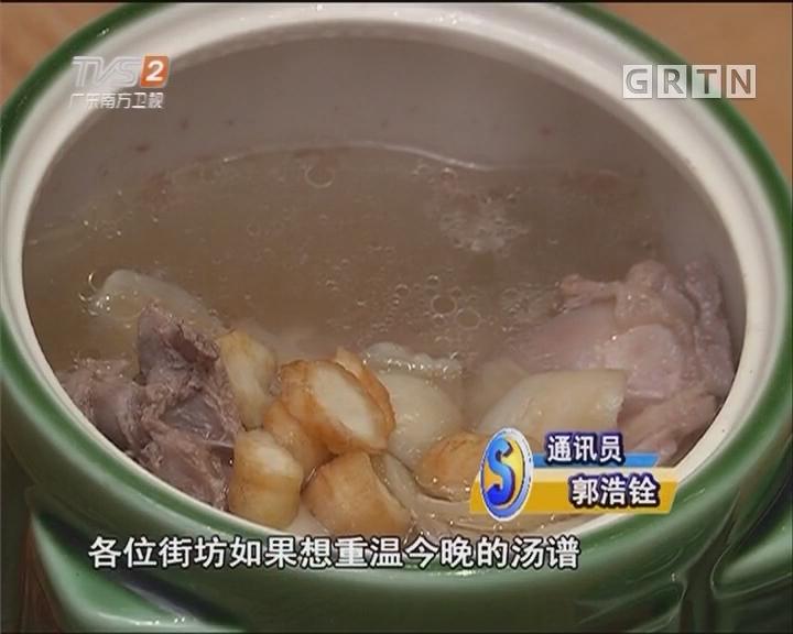 洋参百合老鸭汤