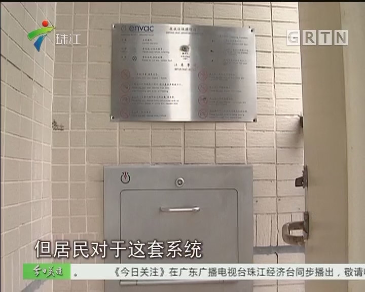 广州:小区拟启用真空管道收集垃圾