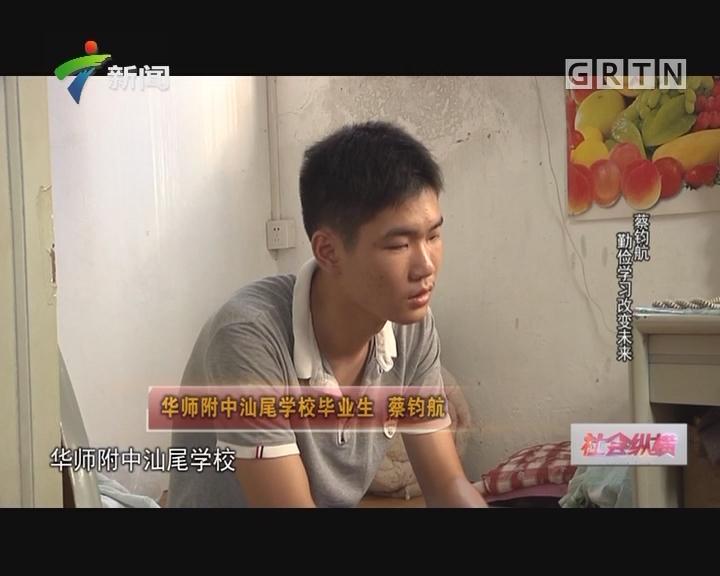 [2017-08-08]社会纵横:蔡钧航 勤俭学习改变未来