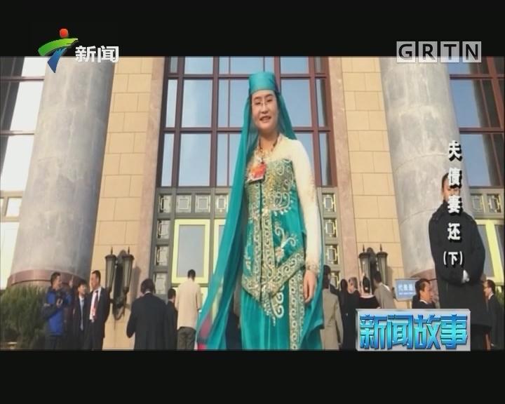 [2017-08-17]新闻故事:夫债妻还(下)