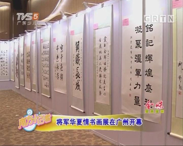 [2017-08-02]南方小记者:将军华夏情书画展在广州开幕