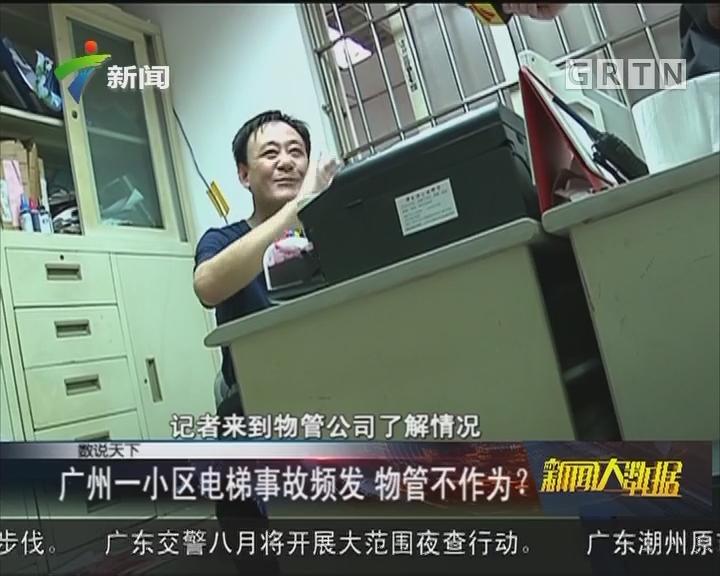 广州一小区电梯事故频发 物管不作为?