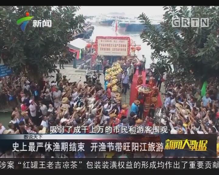 史上最严休渔期结束 开渔节带旺阳江旅游