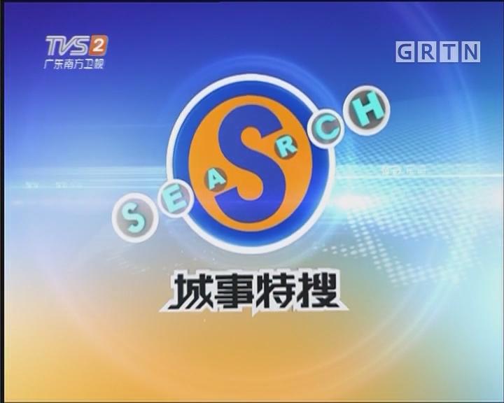 [2017-08-09]城事特搜:震后首航安抵广州