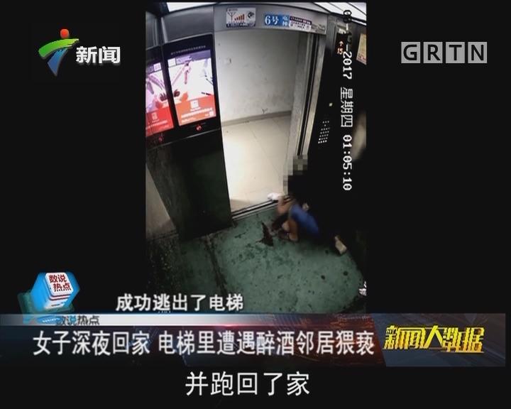 女子深夜回家 电梯里遭遇醉酒邻居猥亵