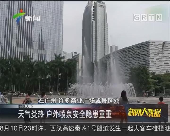 天气炎热 户外喷泉安全隐患重重