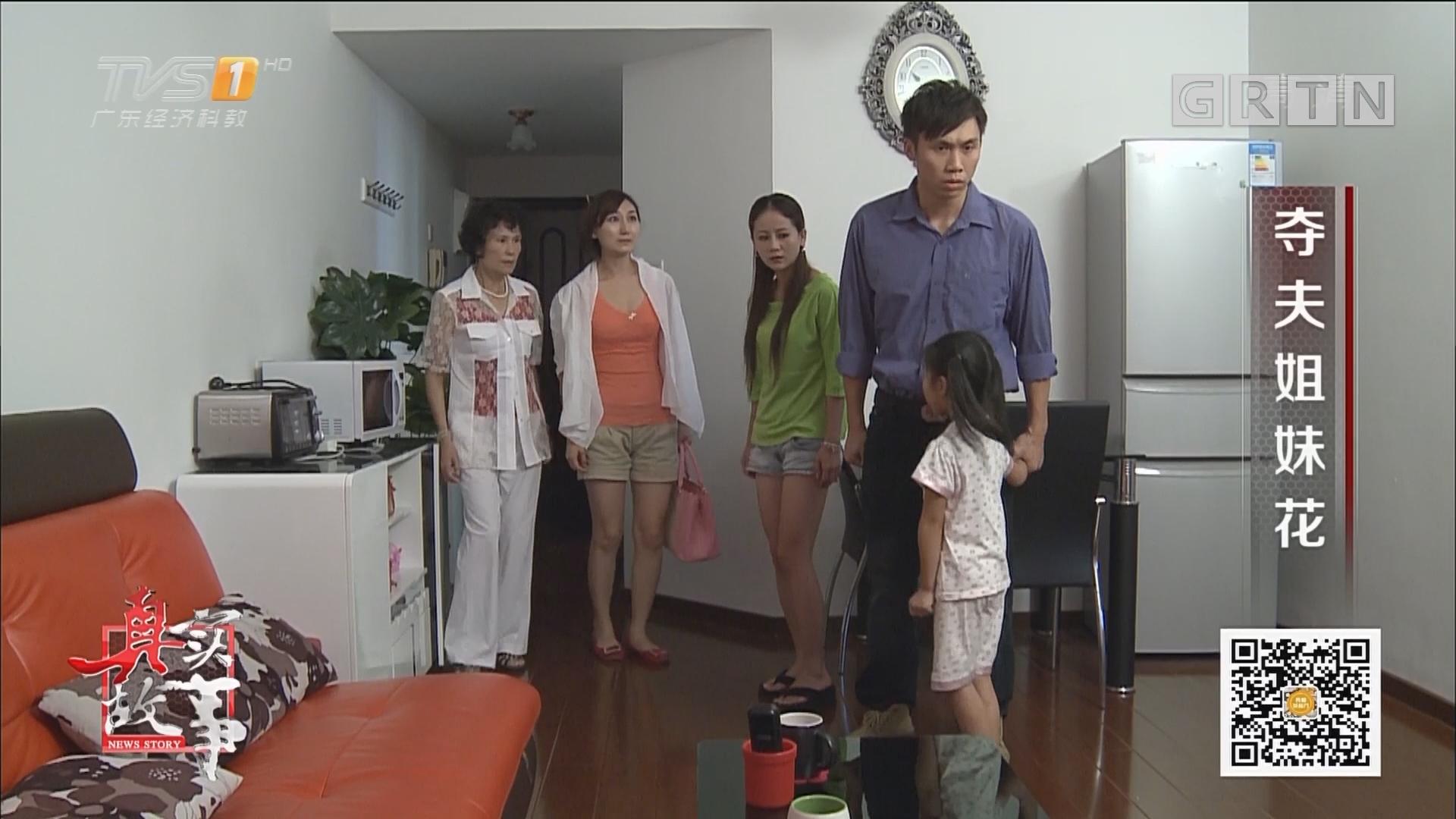 [HD][2017-08-24]真实故事:夺夫姐妹花