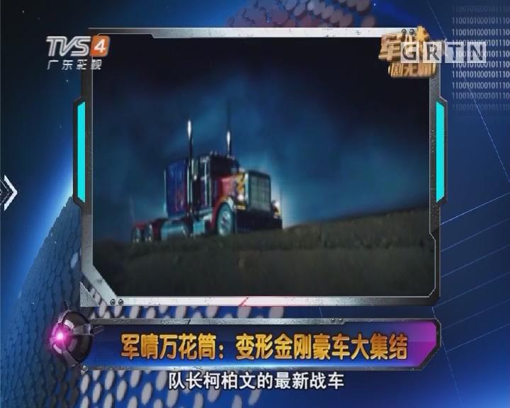 [2017-08-24]军晴剧无霸:军晴万花筒:变形金刚豪车大集结