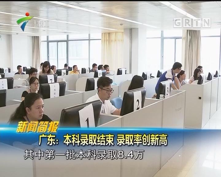 广东:本科录取结束 录取率创新高