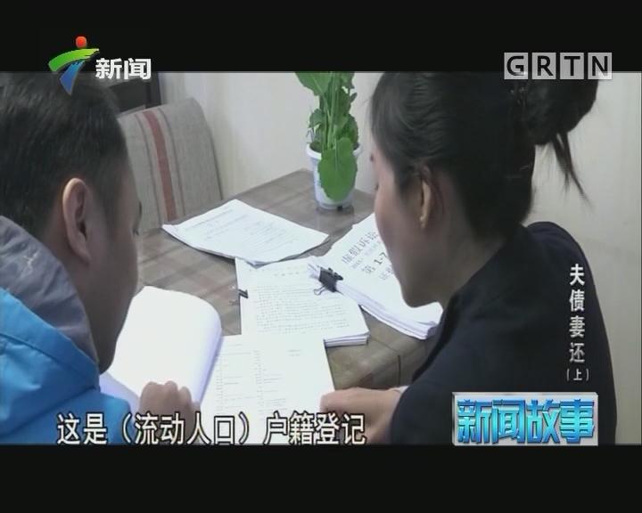 [2017-08-16]新闻故事:夫债妻还(上)