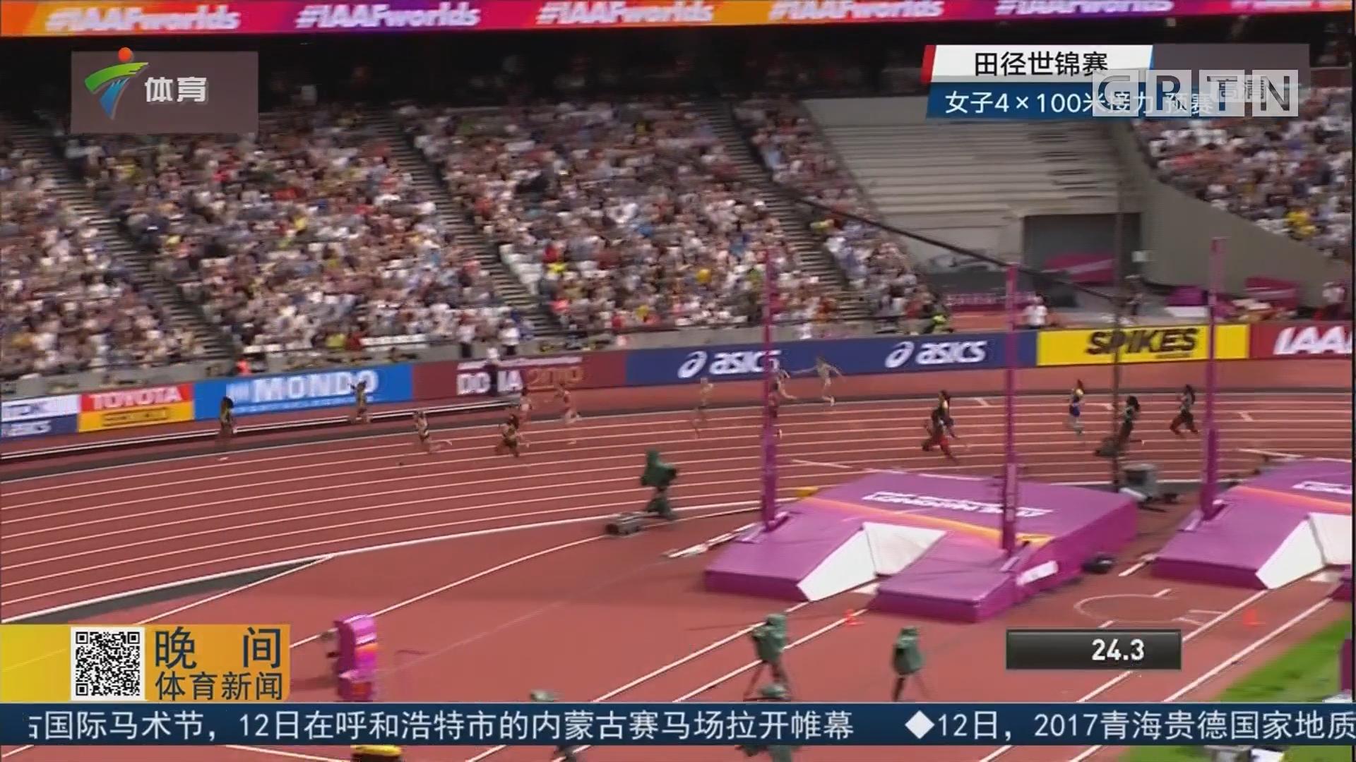女子100米接力中国交棒失误出局 美国预赛第一