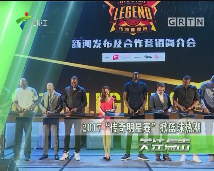 """2017""""传奇明星赛""""掀篮球热潮"""