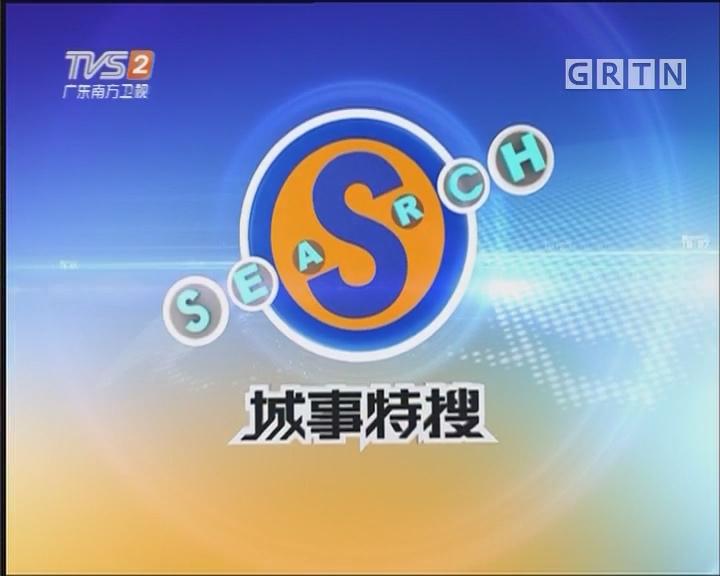 [2017-08-11]城事特搜:男子珠江新城当街行凶