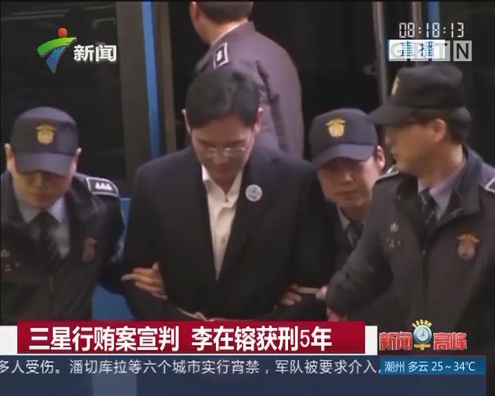 三星行贿案宣判 李在镕获刑5年