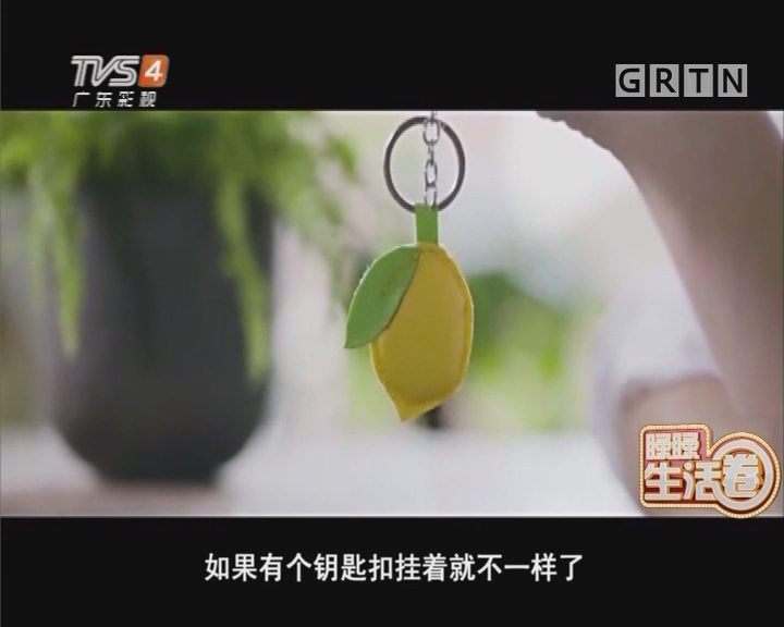 DIY水果钥匙链