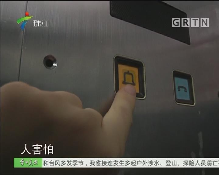 广州:电梯事故频发 业主心惊胆战