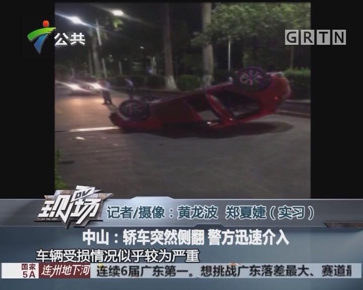 中山:轿车突然侧翻 警方迅速介入