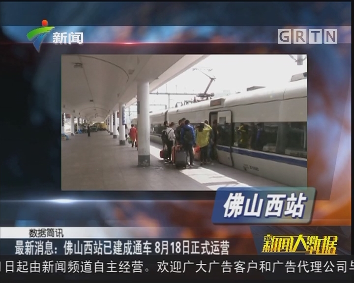最新消息:佛山西站已建成通车 8月18日正式运营