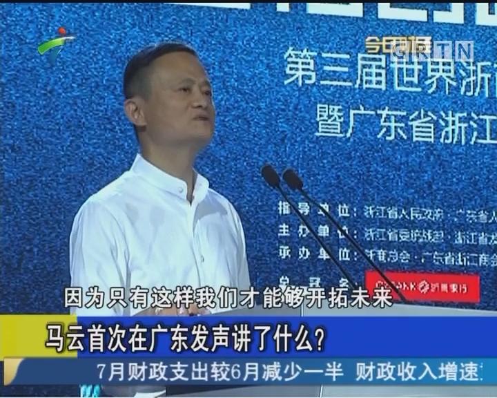 马云首次在广东发声讲了什么?