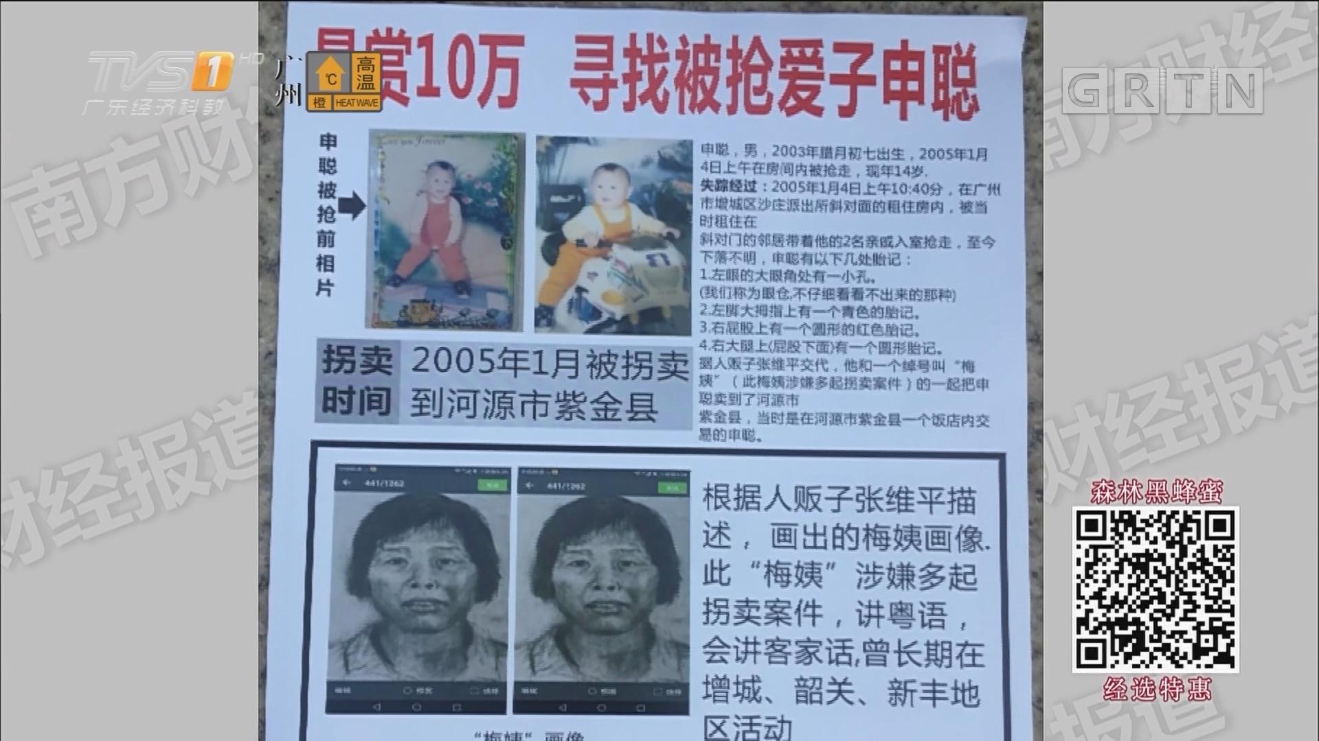 寻子记:孩子被抢十年 父亲赶赴紫金县千里寻子