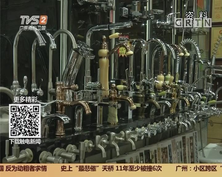 饮水安全 广州:水龙头质量抽查过半不合格