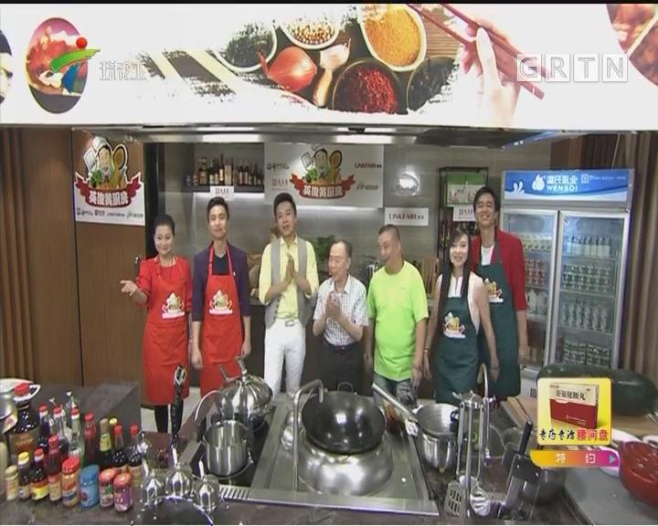 [2017-08-20]粤韵风华:英俊黄厨房