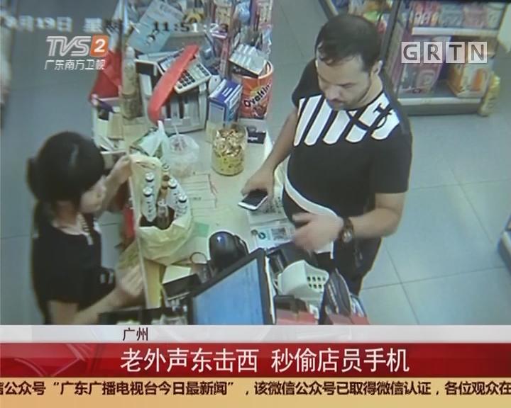 广州:老外声东击西 秒偷店员手机