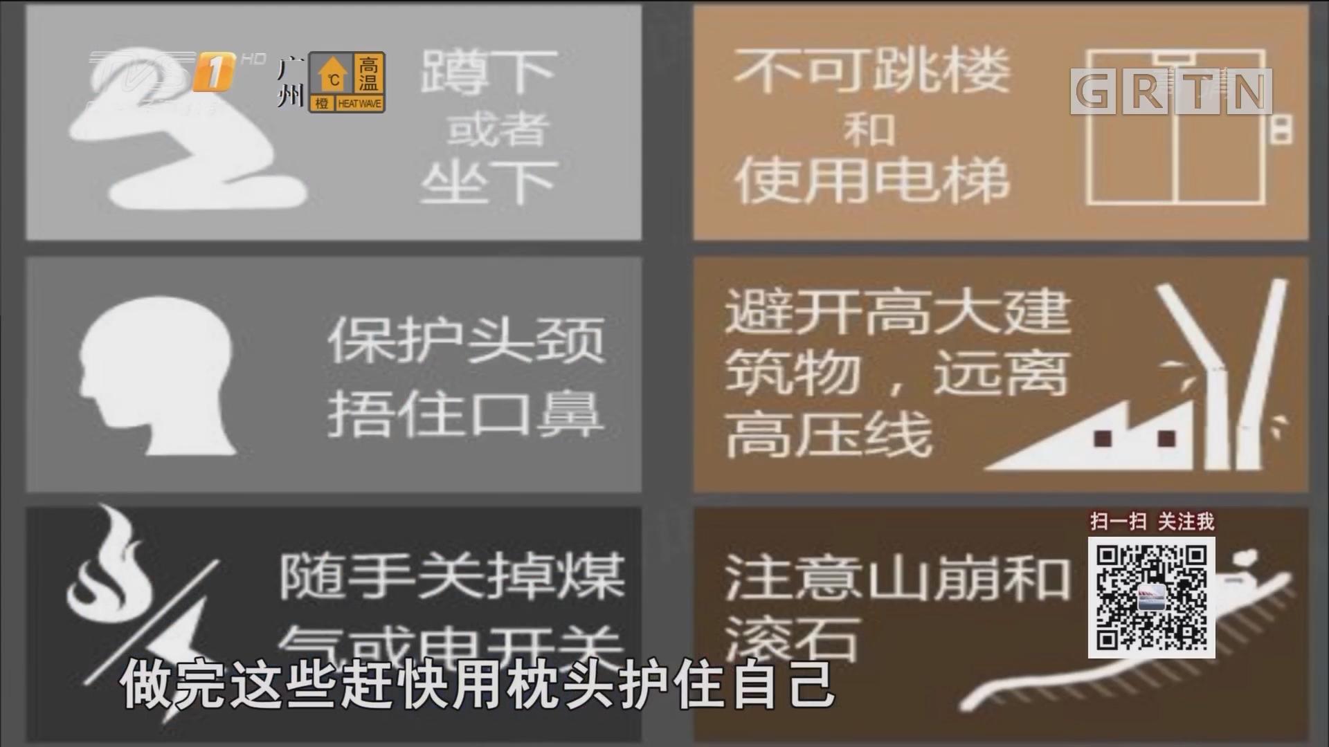广东省地震局:地震发生时我们应当这样避险