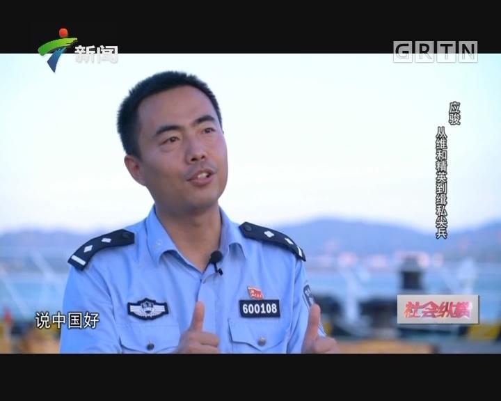 [2017-08-02]社会纵横:应骏 从维和精英到缉私尖兵