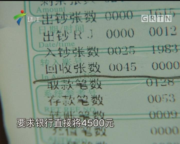 广州:ATM机误吞钱 起贪念报大数