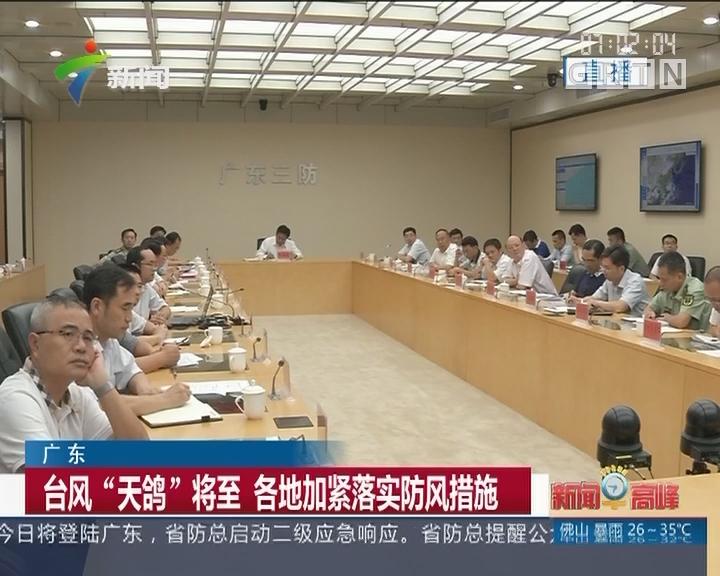 """广东:台风""""天鸽""""将至 各地加紧落实防风措施"""