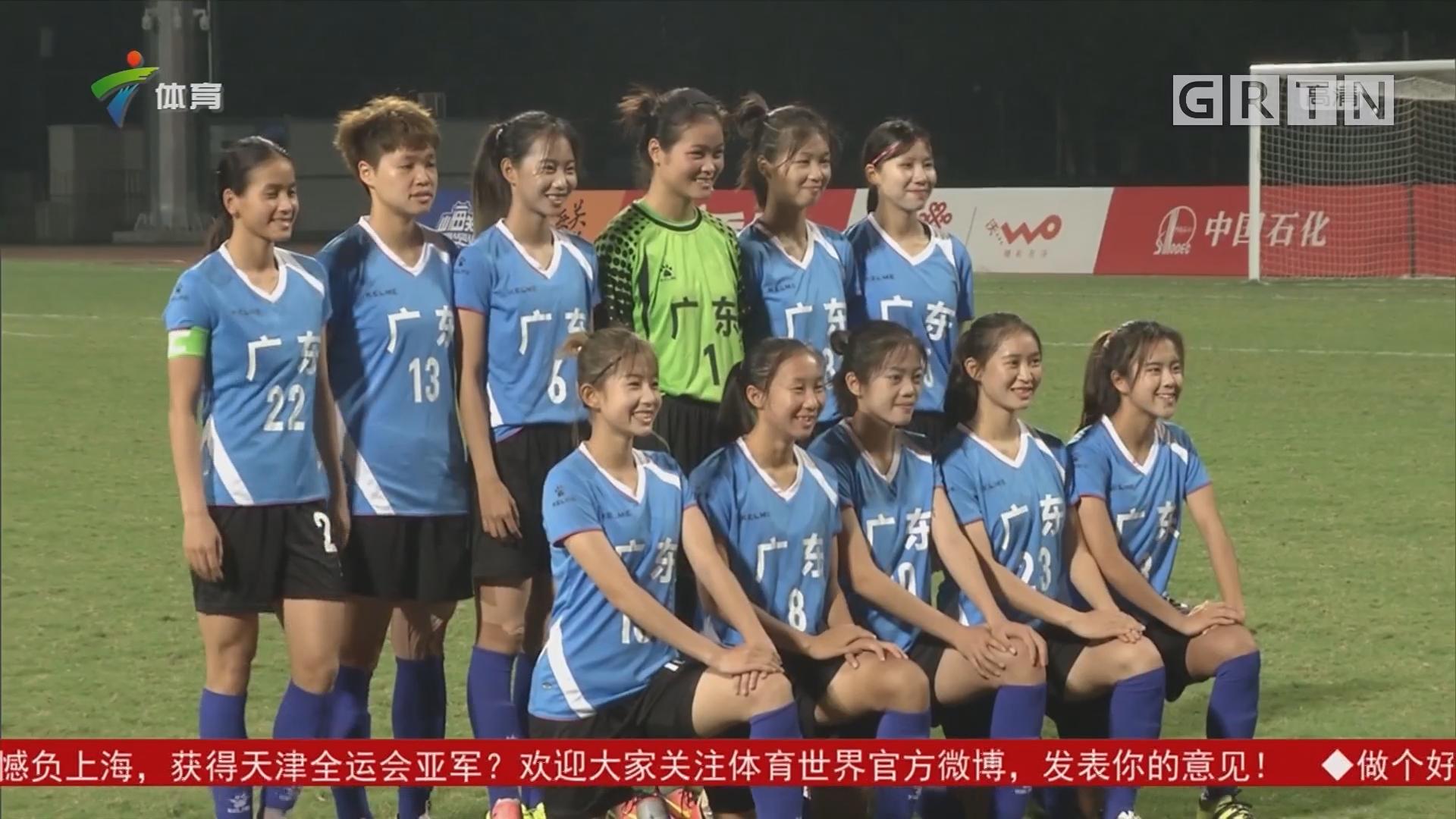 憾负上海 广东U18女足获天津全运会亚军