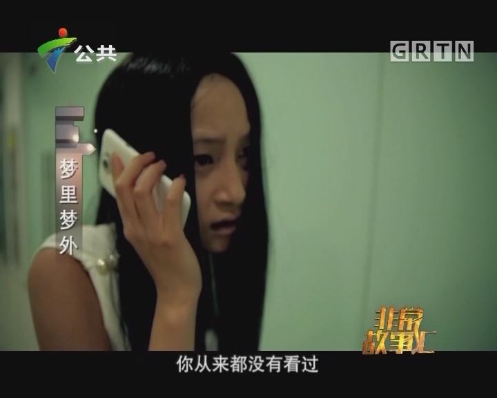 [2017-08-30]非常故事汇:梦里梦外