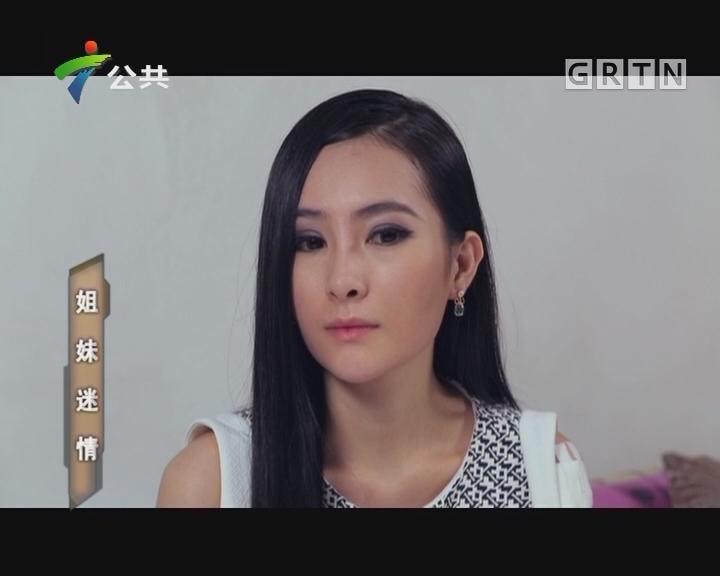 [2017-08-18]非常故事汇:姐妹迷情