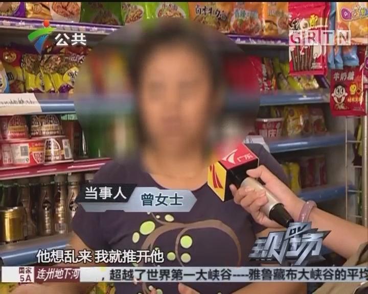 惠州:商铺老板娘遭人骚扰 街坊合力制服