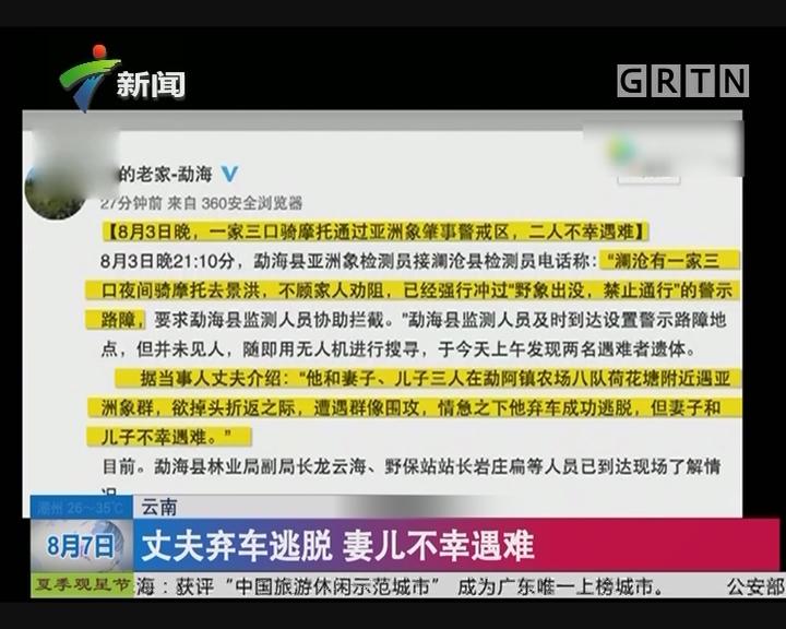 云南:一家三口不听劝告穿越野象区 遭象群围攻