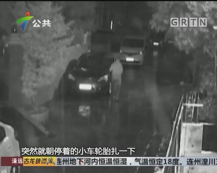 深圳:男子为泄愤 狂扎40辆小车轮胎