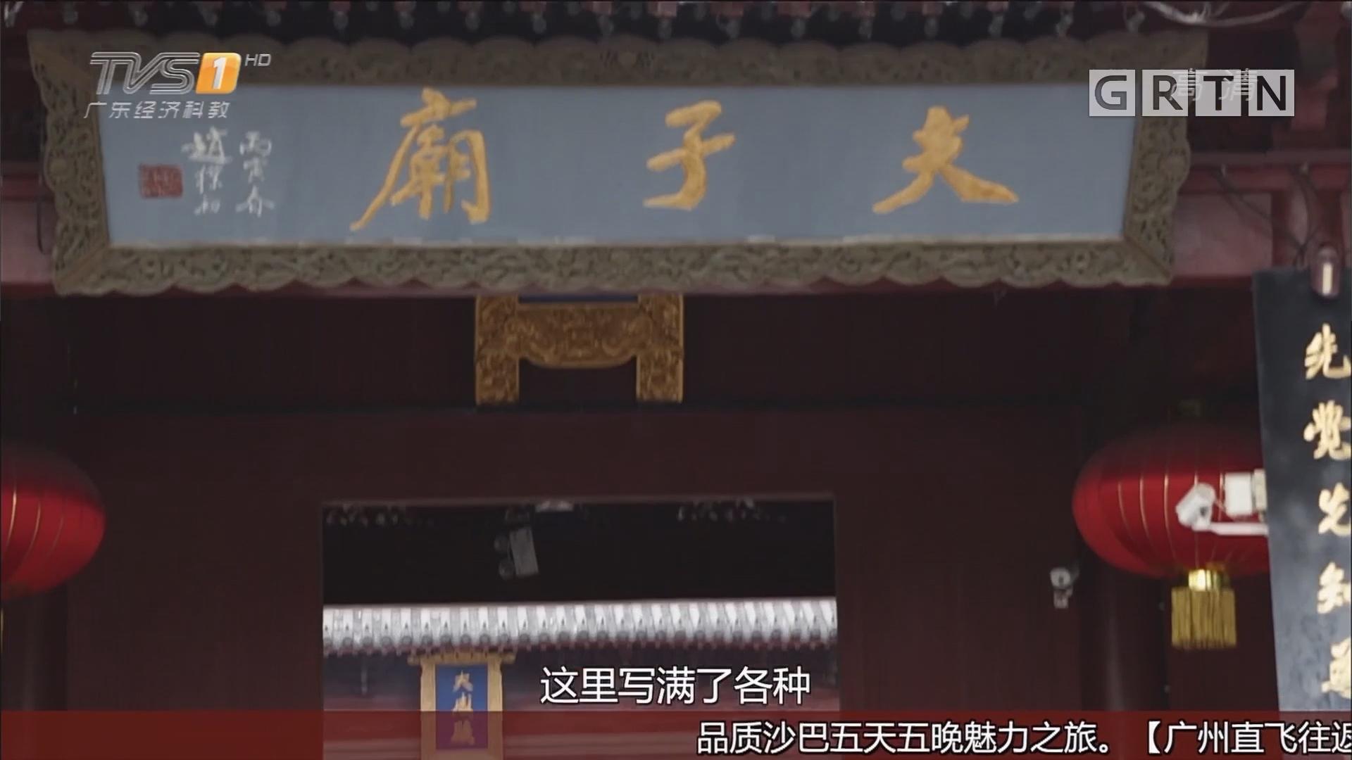 江苏南京——夫子庙