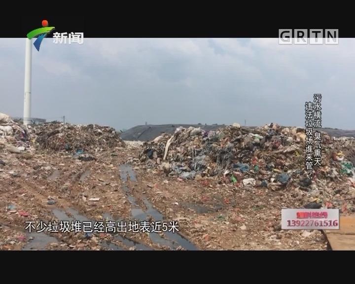 [2017-08-28]社会纵横:污水横流 臭气熏天 违法垃圾场谁来管?