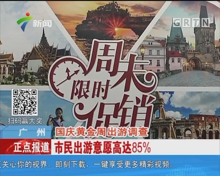 广州:国庆黄金周出游调查 市民出游意愿高达85%