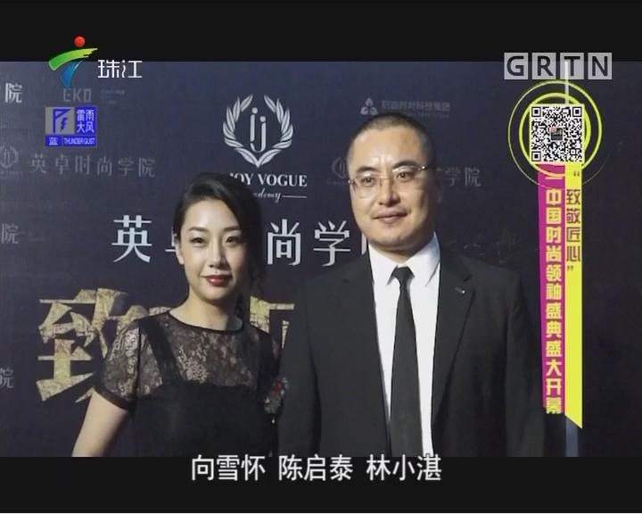 """""""致敬匠心""""—中国时尚领袖盛典盛大开幕"""
