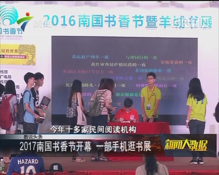 2017南国书香节开幕 一部手机逛书展