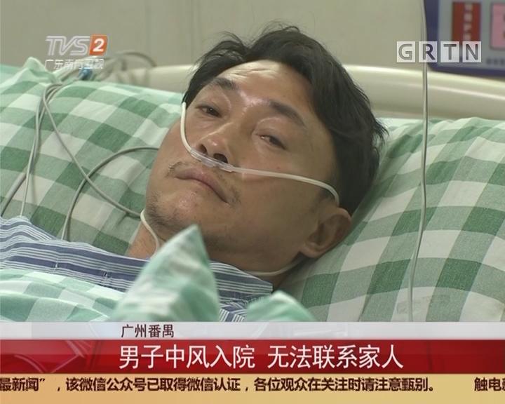 广州番禺:男子中风入院 无法联系家人